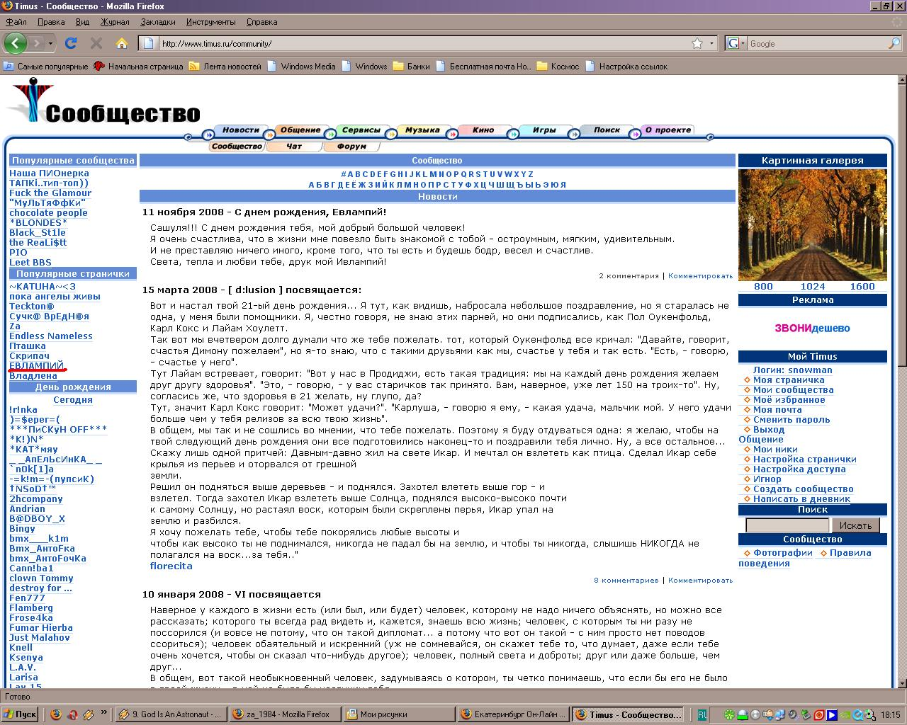 Нам Ои индонезийская веб леди